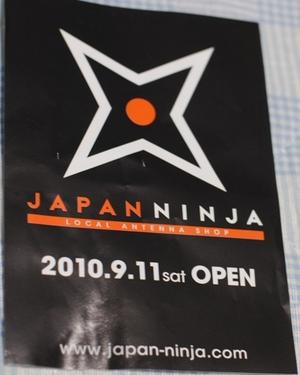 Japan_ninja