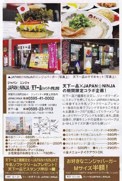 Japanninja150