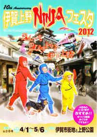 Ninja2012_000120