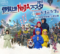 Ninja2017_1024x935_2