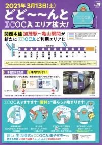 Icoca01